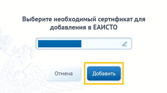 eaisto выбрать сертификат