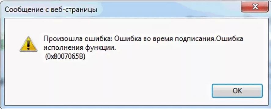 Ошибка 0x8007065B