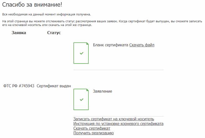 УЦ Айтиком. Генерация электронной подписи. Запись открытой части сертификата.