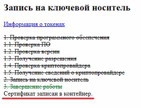 УЦ Айтиком. Генерация электронной подписи. Сертификат записан в контейнер.