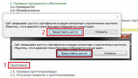 УЦ Айтиком. Генерация электронной подписи. Доступ к сертификатам.