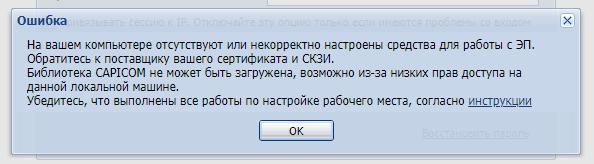Библиотека CAPICOM не может быть загружена