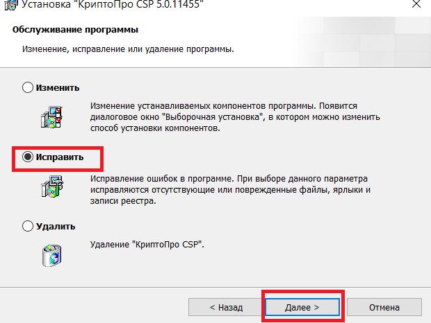 Исправить КриптоПро. Ошибка 0x8009008