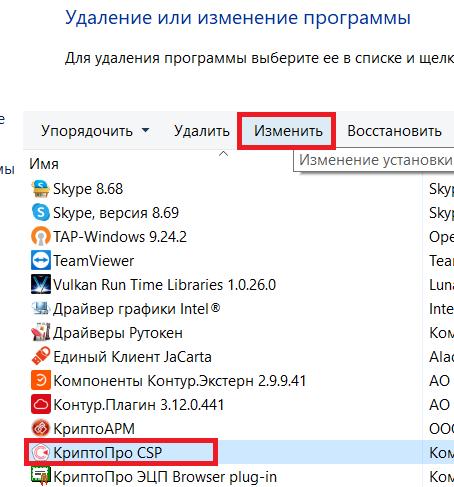 Изменить КриптоПро при ошибке 0x8009008