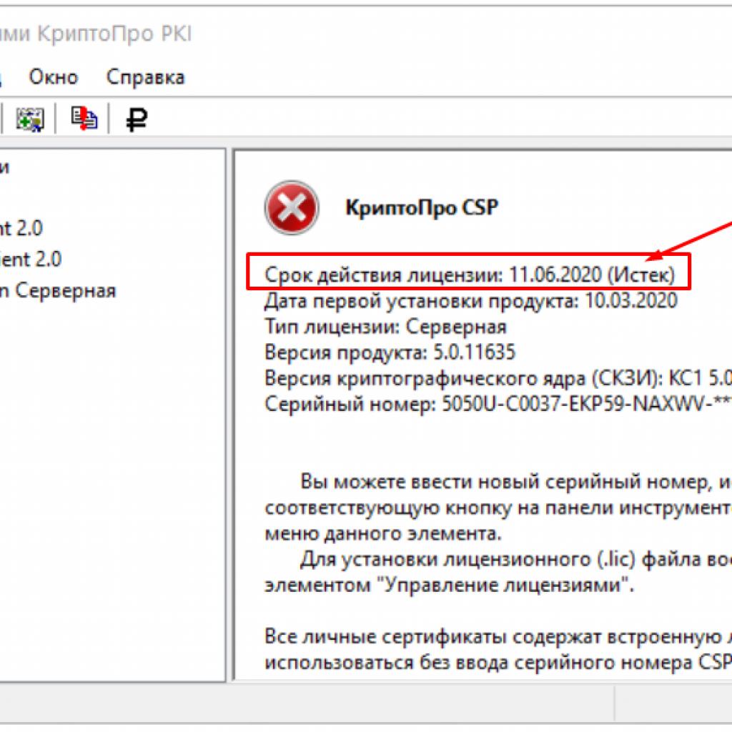 Срок действия лицензии КриптоПро PKI