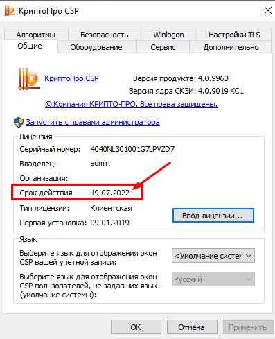 Срок действия лицензии КриптоПро 4