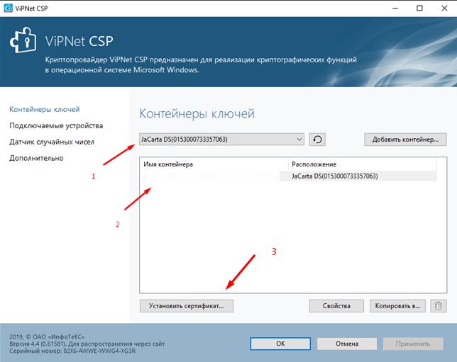 VipNet CSP Установить сертификат