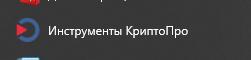 Ярлык Инструменты КриптоПро