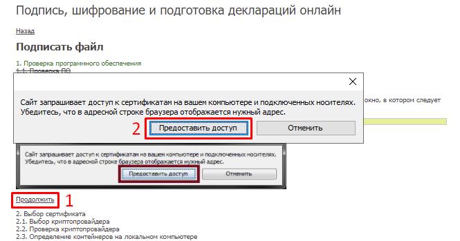 ITCOM КриптоДок. Доступ