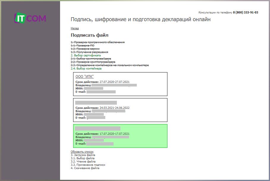 ITCOM КриптоДок. Выбор сертификата.