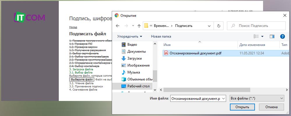 ITCOM КриптоДок. Выбор файла.
