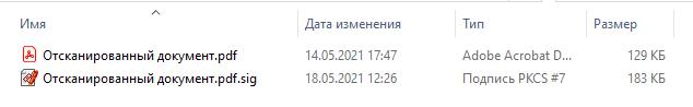 ITCOM КриптоДок. подписанный файл.