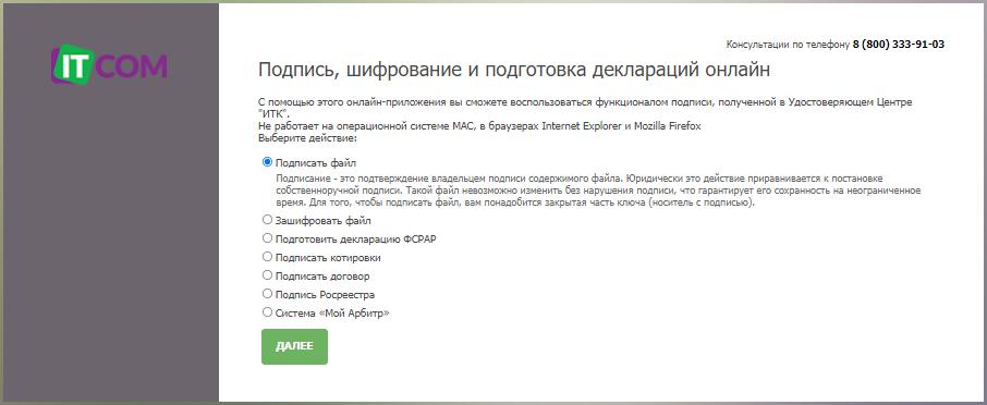 ITCOM КриптоДок
