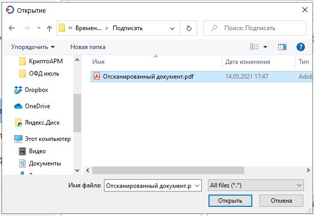Выбор файла Инструменты КриптоПро