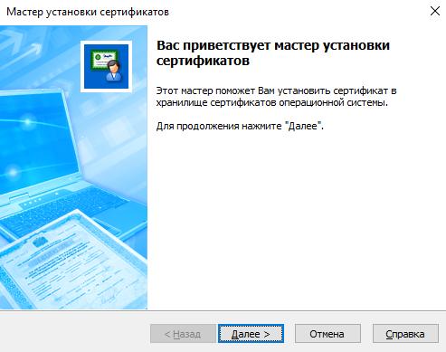 VipNet CSP мастер установки сертификатов