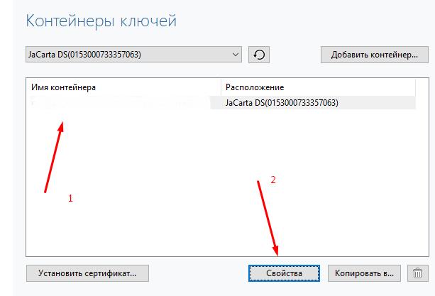 VipNet CSP выбор контейнера