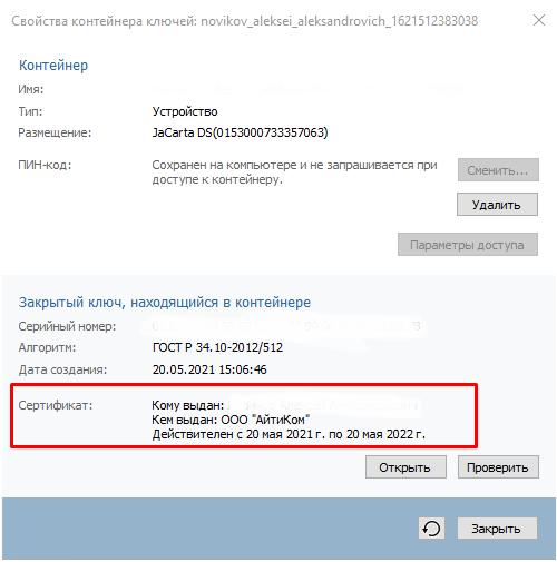 VipNet CSP свойства контейнера