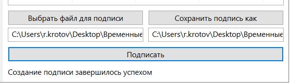Подписать документ Инструменты КриптоПро