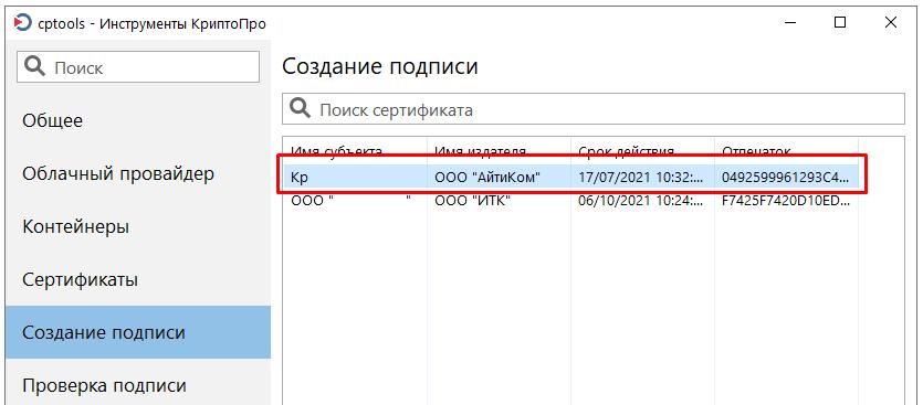 Выбор сертификата Инструменты КриптоПро